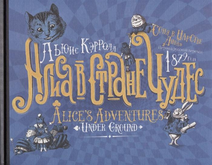 Кэрролл Л. Алиса в стране Чудес Соня в царстве Дива - первый русский перевод 1879 года цена