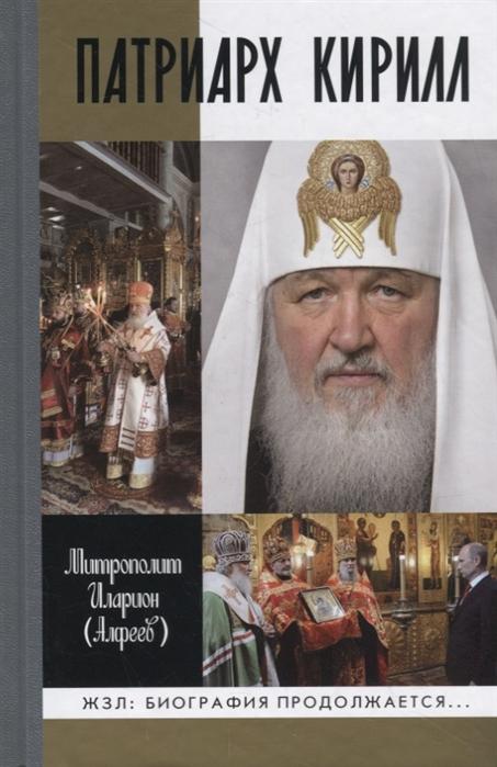 Митрополит Иларион (Алфеев) Патриарх Кирилл цена и фото