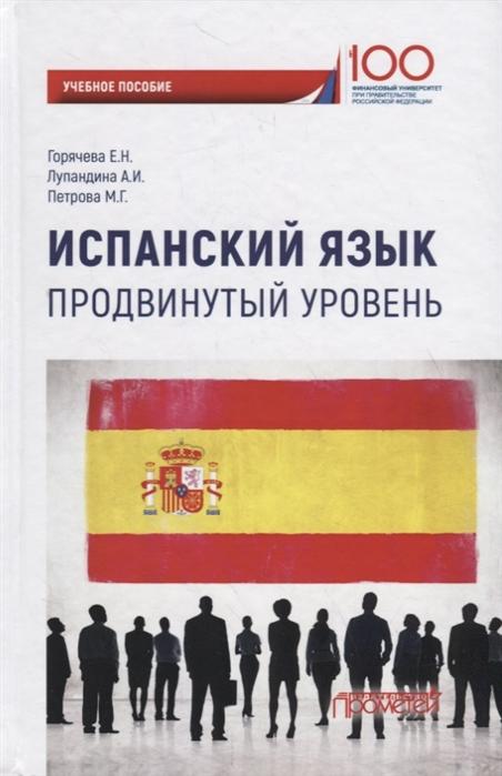 Горячева Е., Лупандина А., Петрова М. Испанский язык Продвинутый уровень Учебное пособие цены