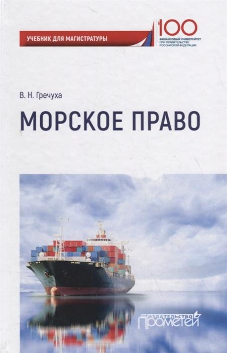 Морское право Учебник