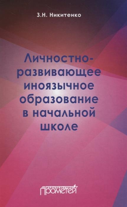 Никитенко З. Личностно-развивающее иноязычное образование в начальной школе