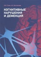 Когнитивные нарушения и деменция