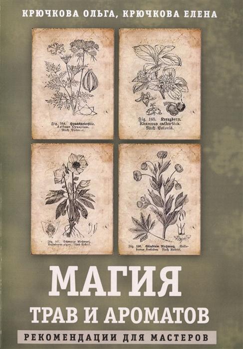 Крючкова О., Крючкова Е. Магия трав и ароматов Рекомендации для мастеров елена крючкова древняя природная магия