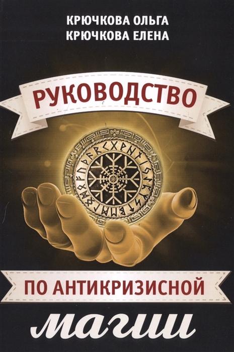 Крючкова О., Крючкова Е. Руководство по антикризисной магии александра крючкова звездочёт влавке