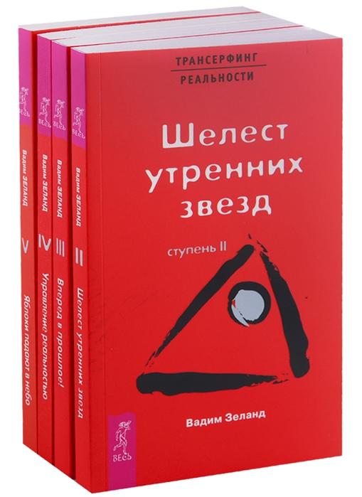 Зеланд В. Трансерфинг реальности 2-5 комплект из 4-х книг цена