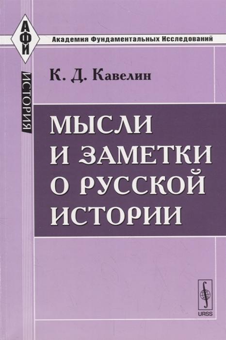 Кавелин К. Мысли и заметки о русской истории цена и фото