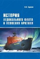 История ледокольного флота и освоения Арктики