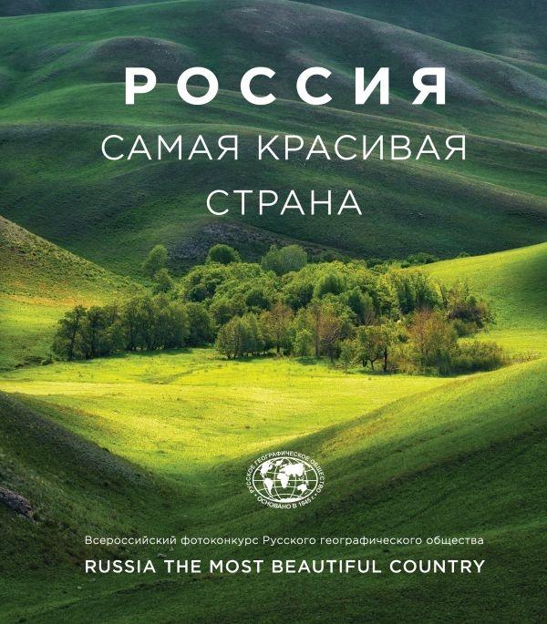 Кальницкая Т. (ред.) Россия самая красивая страна