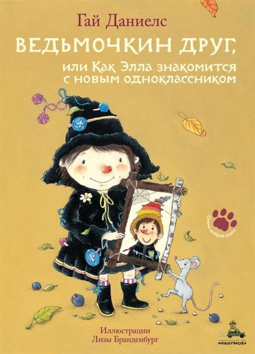 Купить Ведьмочкин друг или Как Элла знакомится с новым одноклассником, Издательский Дом Мещерякова, Проза для детей. Повести, рассказы