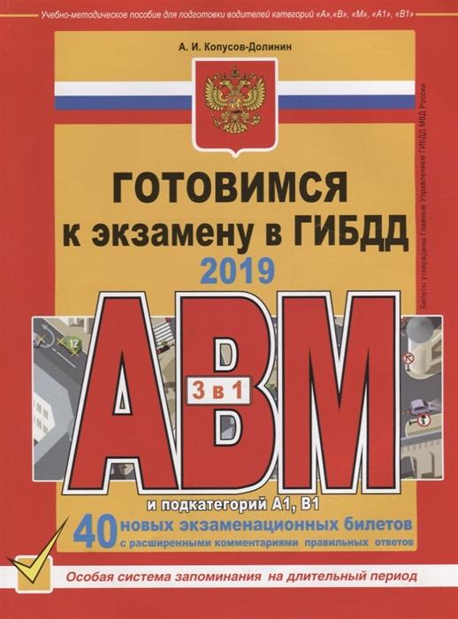 Копусов-Долинин А. Готовимся к экзамену в ГИБДД категории АВM подкатегории A1 B1 по состоянию на 2019 г