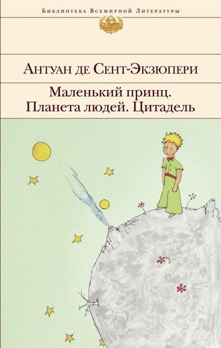 Сент-Экзюпери А. Маленький принц Планета людей Цитадель цена
