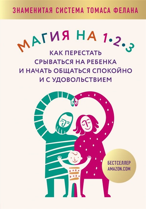 Фелан Т. Магия на 1-2-3 Как перестать срываться на ребенка и начать общаться спокойно и с удовольствием