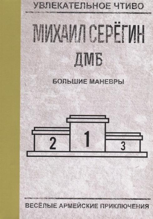 Серегин М. Большие маневры серегин михаил георгиевич большие маневры