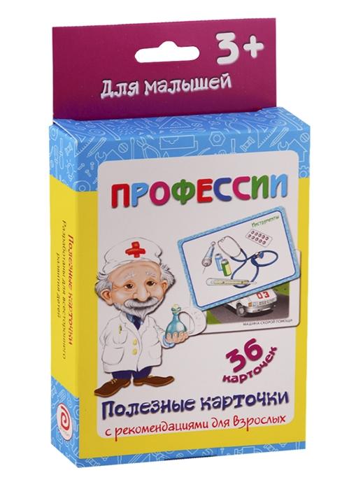 Меньшиков И. Профессии Настольно-печатная развивающая игра 36 карточек Полезные карточки с рекомендациями для взрослых Учимся играя