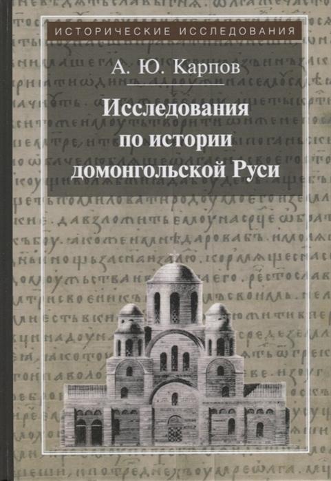 Карпов А. Исследования по истории домонгольской Руси исследования по истории средневековой руси