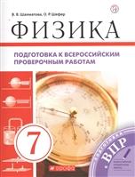 Физика. 7 класс. Подготовка к всероссийским проверочным работам