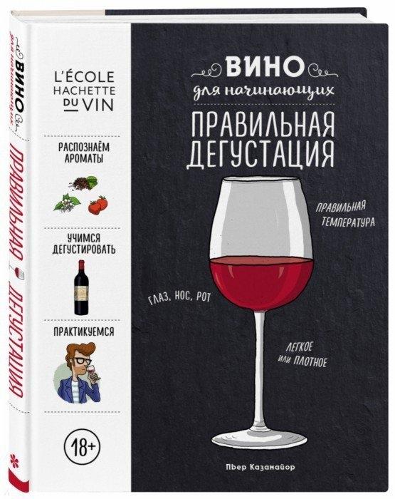 Казамайор П. Вино для начинающих Правильная дегустация