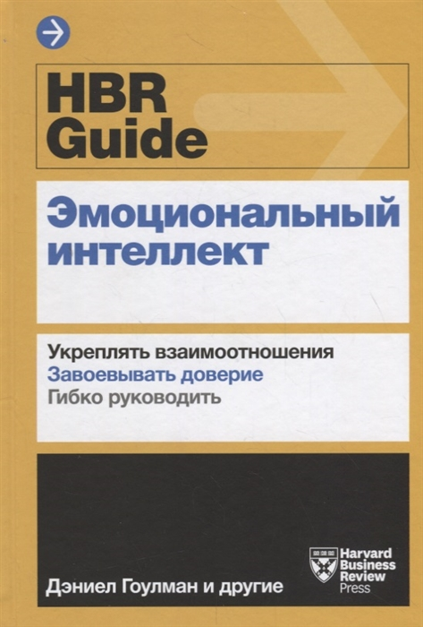 Ачор Ш., Бартц К., Бояцис Р. и др. HBR Guide Эмоциональный интеллект 1 set of 1280pcs 1 4w 64 values 1 10m ohm metal film resistors assortment components kit set