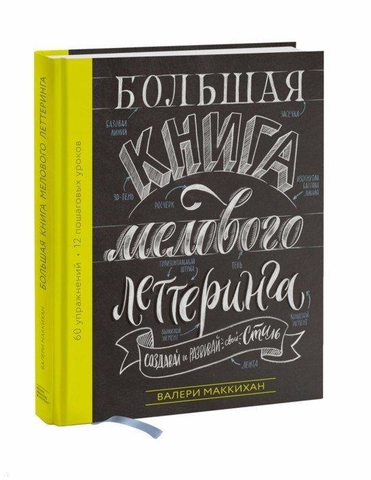 Большая книга мелового леттеринга Создавай и развивай свой стиль