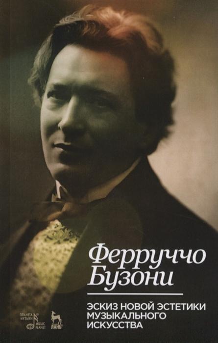 Бузони Ф. Эскиз новой эстетики музыкального искусства Учебное пособие