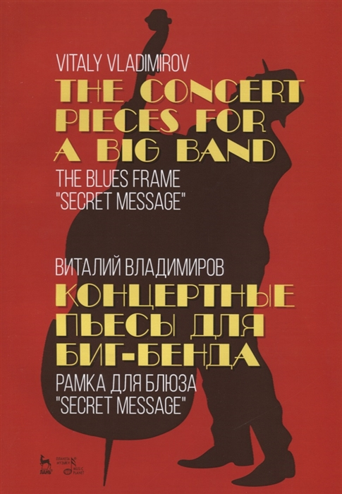 Владимиров В. The Concert pieces for a big band The blues frame Secret message Концертные пьесы для биг-бенда Рамка для блюза Secret message Ноты владимиров в the concert pieces for a big band the blues frame secret message концертные пьесы для биг бенда рамка для блюза secret message ноты