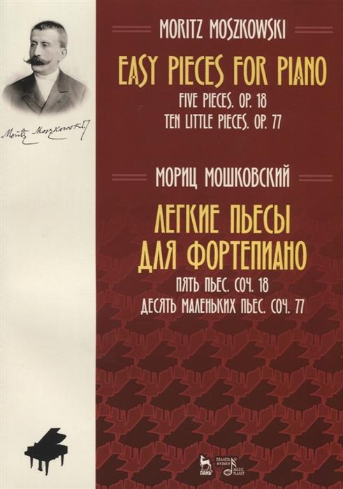 Мошковский М. Easy Pieces for Piano Five Pieces Op 18 Ten little pieces Op 77 Легкие пьесы для фортепиано Пять пьес Соч 18 Десять маленьких пьес Соч 77 Ноты ф шопен мазурки op 68 mazurkas op 68