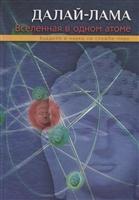 Вселенная в одном атоме. Наука и духовность на службе миру