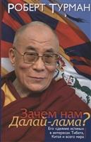 """Зачем нам Далай-лама? Его """"деяние истины"""" в интересах Тибета, Китая и всего мира"""
