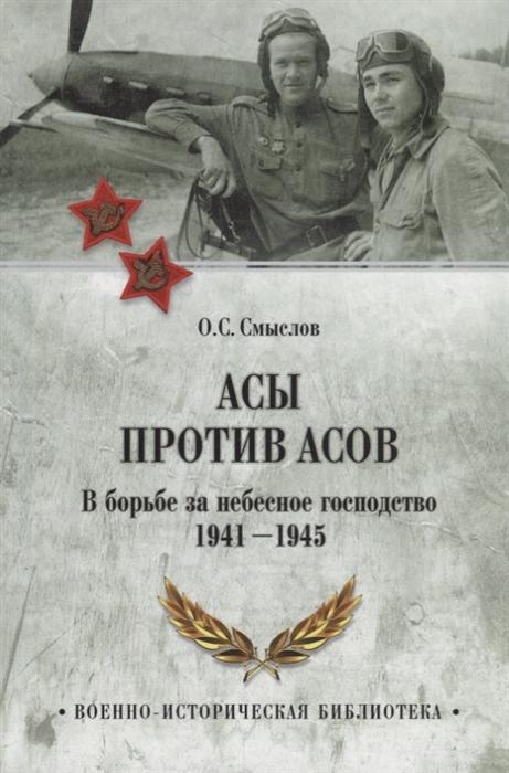 цена на Смыслов О. Асы против асов В борьбе за небесное господство 1941 -1945