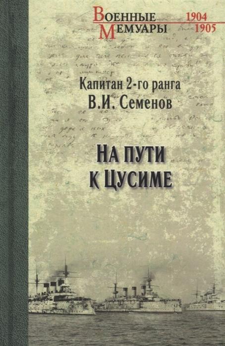 Семенов В. На пути к Цусиме