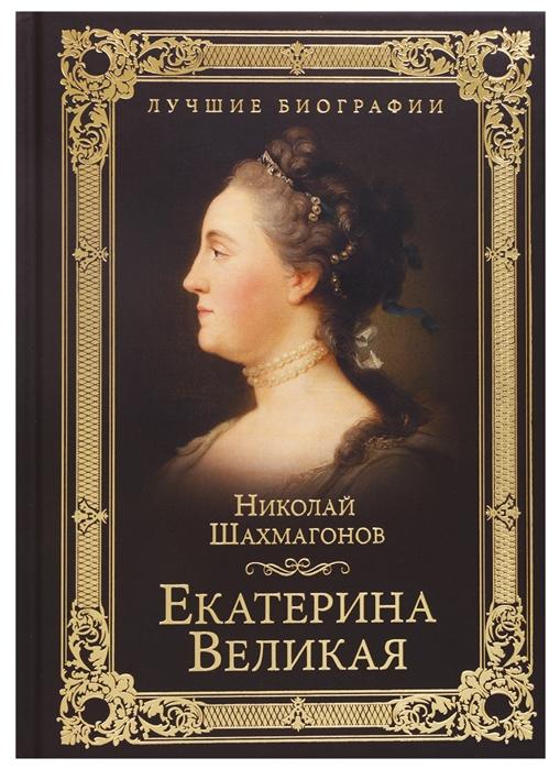 Шахмагонов Н. Екатерина Великая п н краснов екатерина великая