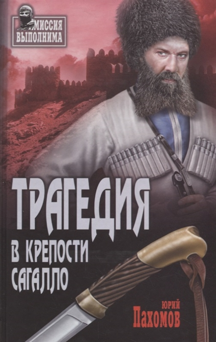 цена на Пахомов Ю. Трагедия в крепости Сагалло