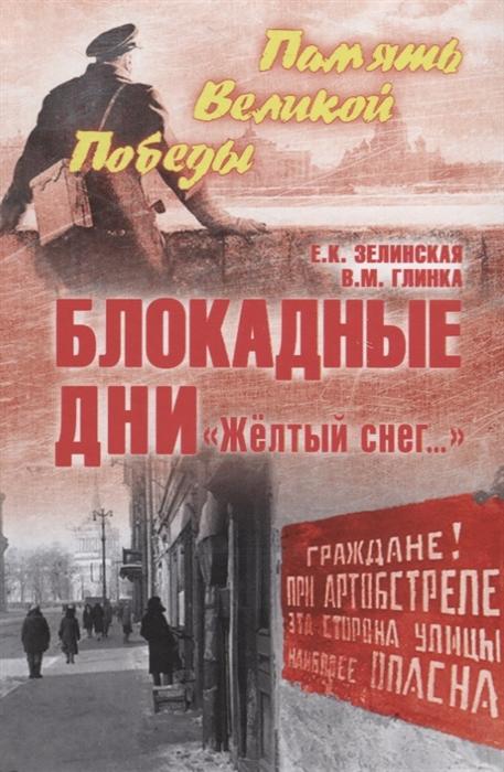 Зелинская Е., Глинка В. Блокадные дни Желтый снег