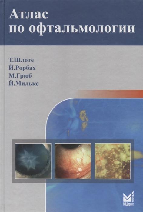 Шлоте Т., Мильке Й., Грюб М., Рорбах Й.М. Атлас по офтальмологии