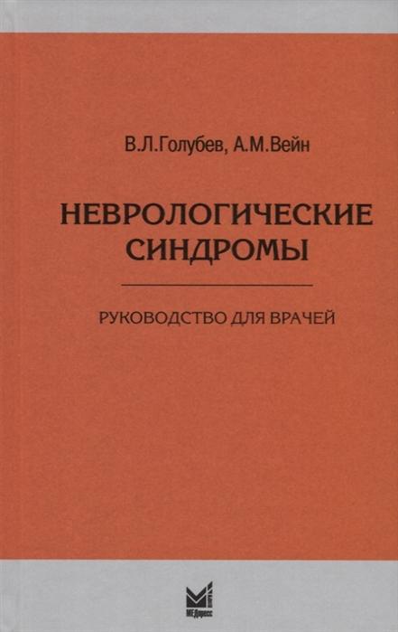 Голубев В., Вейн А. Неврологические синдромы Руководство для врачей