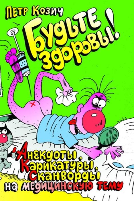 Козич П. Будьте здоровы Анекдоты карикатуры сканворды на медицинскую тему будьте здоровы анекдоты карикатуры сканворды