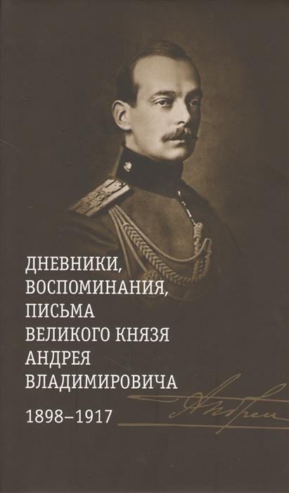 Хрусталев В. (ред.) Дневники воспоминания письма великого князя Андрея Владимировича 1898-1917