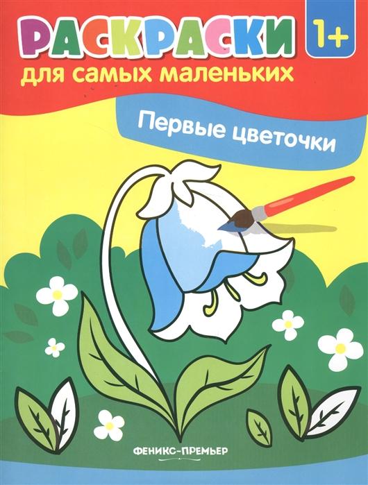цены на Костомарова Е. (ред.) Первые цветочки Книжка-раскраска  в интернет-магазинах