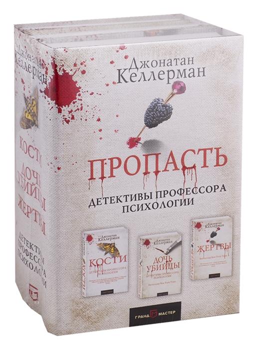 Келлерман Д. Пропасть комплект из 3 книг а буедестам пропасть