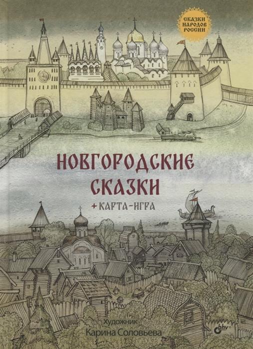 Купить Новгородские сказки карта-игра, БХВ-Петербург, Сказки