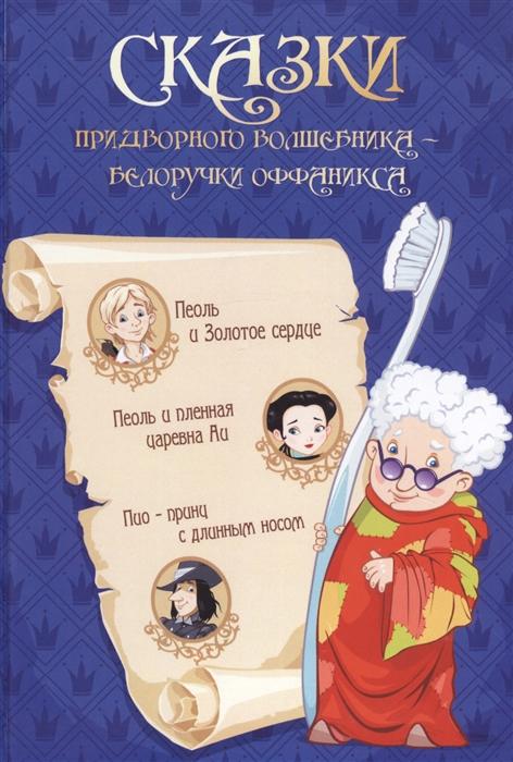 Купить Сказки придворного волшебника Белоручки Оффаникса, Маска