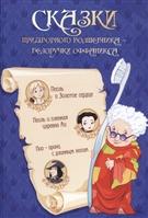 Сказки придворного волшебника Белоручки Оффаникса