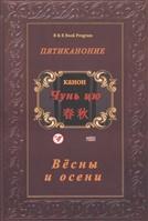 """Конфуциева летопись """"Чунь-цю"""" (""""Весны и осени"""")"""