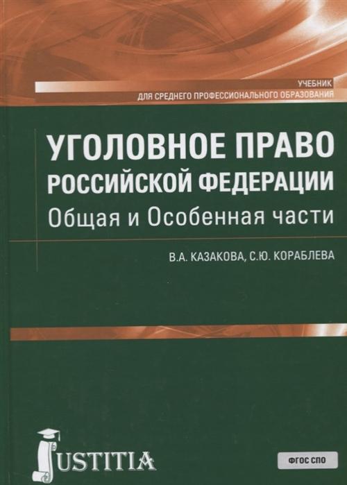 Уголовное право Российской Федерации Общая и Особенная части Учебник