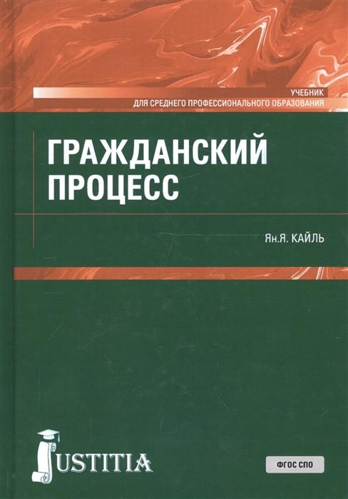 купить Кайль Я. Гражданский процесс Учебник онлайн