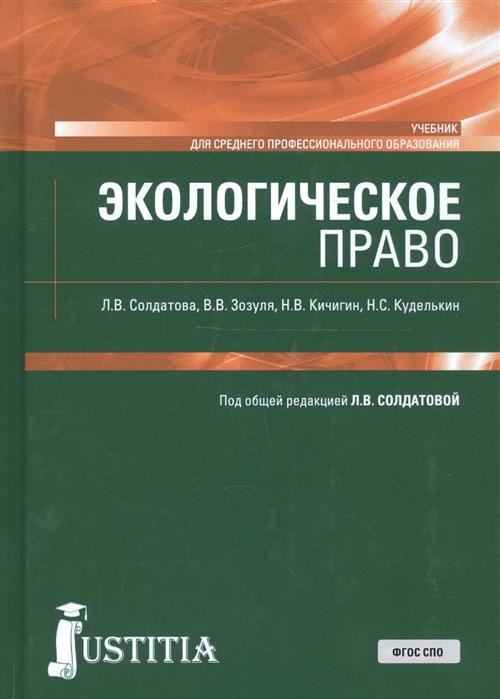 Солдатова Л., Зозуля В., Кичигин Н., Куделькин Н. Экологическое право Учебник