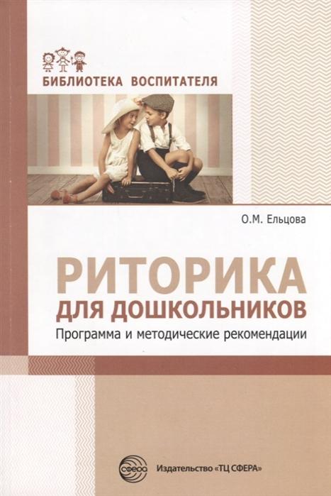Риторика для дошкольников Программа и методические рекомендации ТЦ Сфера