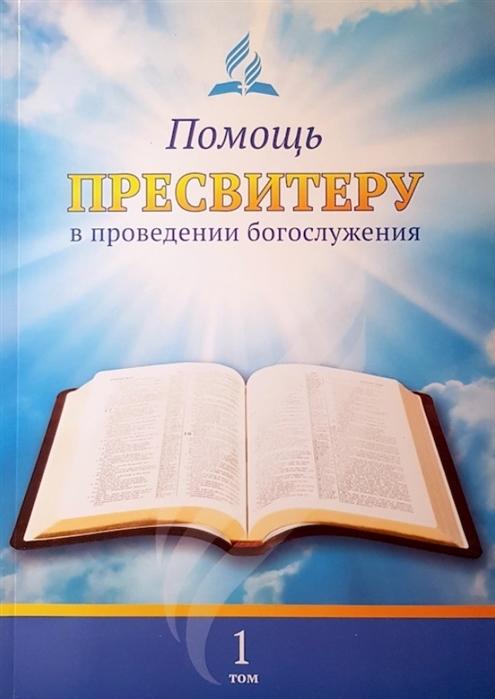 Фото - Левина Г. (ред.) Помощь пресвитеру в проведении богослужения Том 1 левина в интермеццо