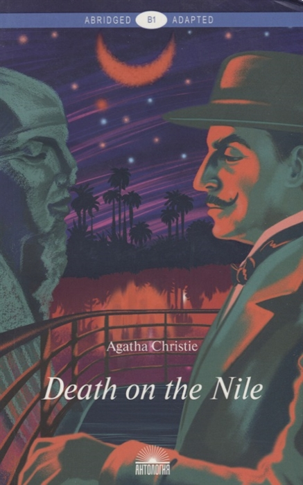 Christie A. Death on the Nile Смерть на Ниле кристи а смерть на ниле