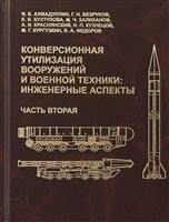 Конверсионная утилизация вооружений и военной техники: инженерные аспекты. Часть вторая